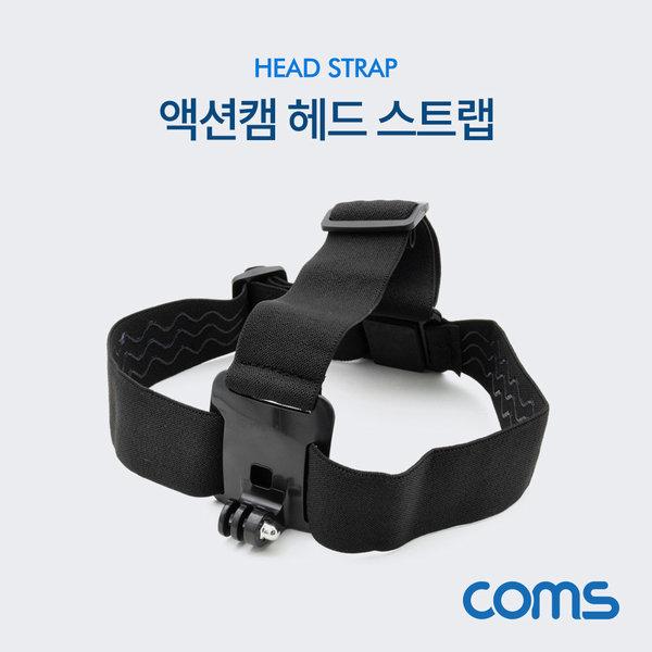 ID932 Coms 액션캠 헤드 스트랩 상품이미지