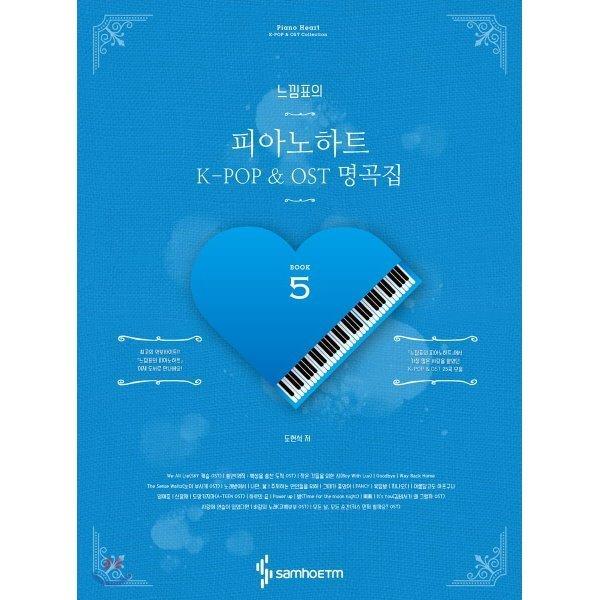느낌표의 피아노 하트 5 : K-POP   OST 명곡집  도현석 상품이미지