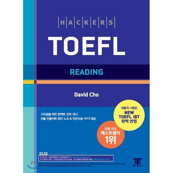 해커스 토플 리딩 (Hackers TOEFL Reading) : 2019년 8월 NEW TOEFL iBT 완벽 반영ㅣ고득점을 위한 완벽한 전략 제시  David Cho 상품이미지