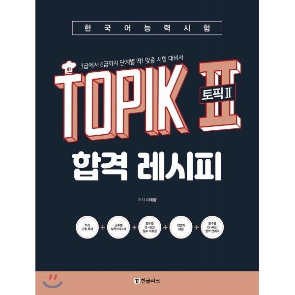 한국어능력시험 TOPIK II (토픽2) 합격 레시피 : 3급에서 6급까지 단계별 딱  맞춤 시험 대비서  이태환 상품이미지