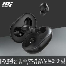 완전방수 블루투스 이어폰 아쿠아I3 IPX8/오토페어링