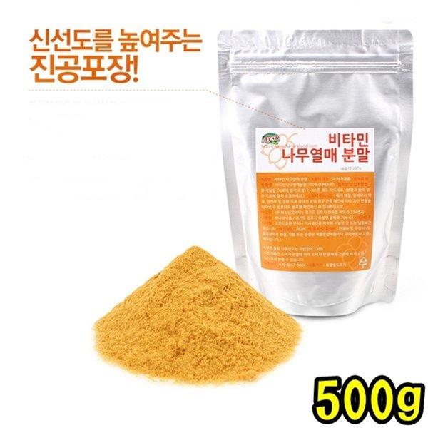 비타민나무 열매 가루 분말 500g/산자나무/씨벅톤 상품이미지