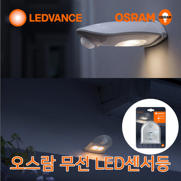 LED무선센서등 도어다운 벽부형 방수 IP54 현관 복도 상품이미지