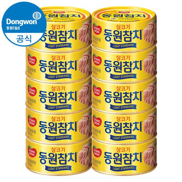 동원 라이트스탠다드 참치 250g x10캔/동원참치 상품이미지