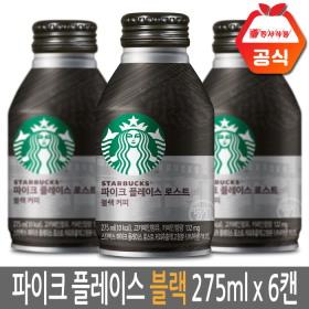 스타벅스 파이크플레이스 로스트 블랙 275mlx6개/커피