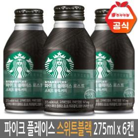 스타벅스 파이크플레이스 스위트 블랙 275mlx6개/커피