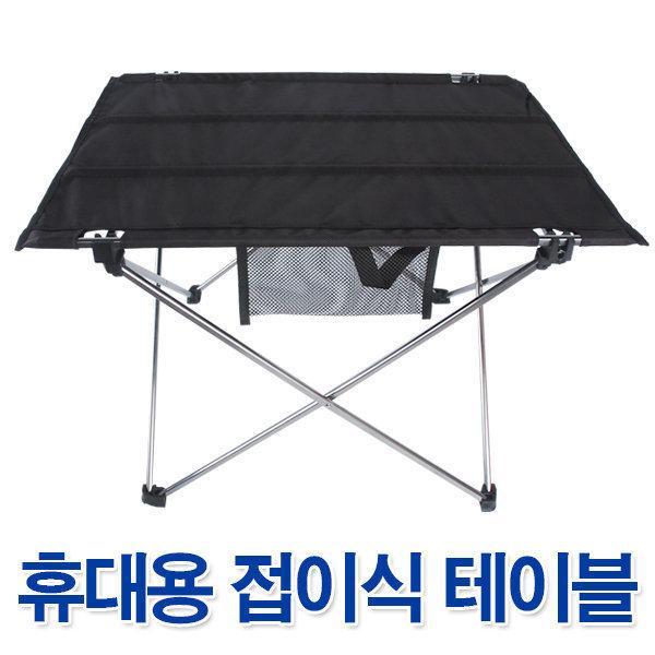 휴대용 접이식 테이블 간이 낚시 등산 야외 캠핑 용품 상품이미지