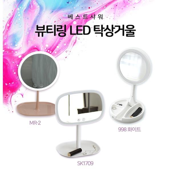 LED조명 원형 탁상 화장 거울 상품이미지