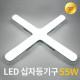 LED 십자등 형광등 방등 거실등 등기구 60W/ 지콘스55