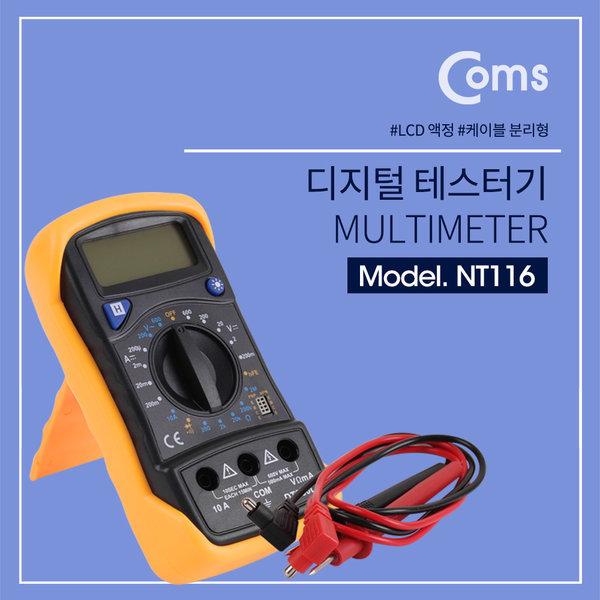 NT116 Coms 멀티테스터기 디지털 전압 전류 저항 등 상품이미지