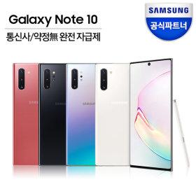 삼성 갤럭시 노트10 256G 자급제폰