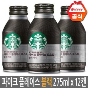 스타벅스 파이크플레이스 로스트 블랙 275mlx12개
