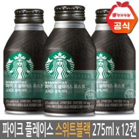 스타벅스 파이크플레이스 스위트 블랙 275mlx12개