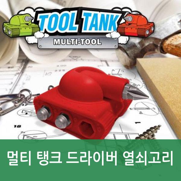 멀티 탱크 드라이버 열쇠고리/열쇠고리형 드라이버 상품이미지
