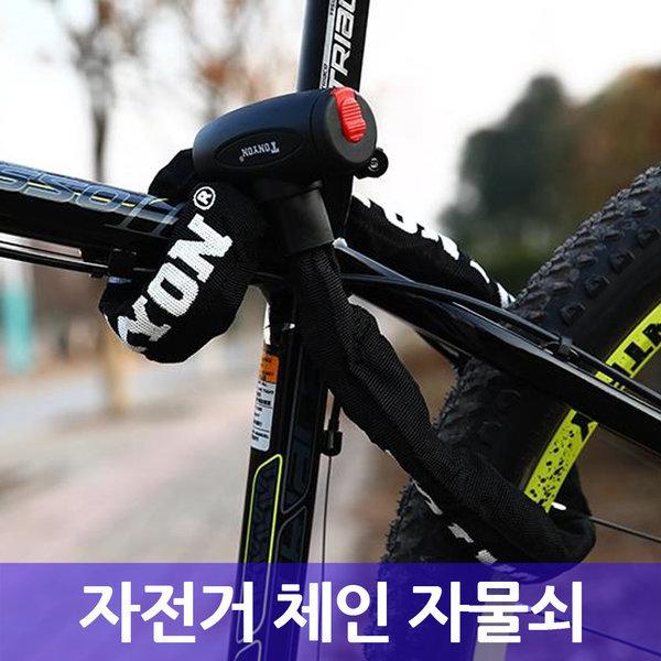 자전거 체인 자물쇠/자전거 자물쇠 와이어락 체인락 상품이미지