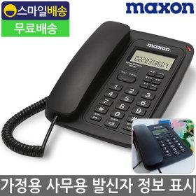 911 유선전화기 가정용 사무실 집전화기 발신자표시