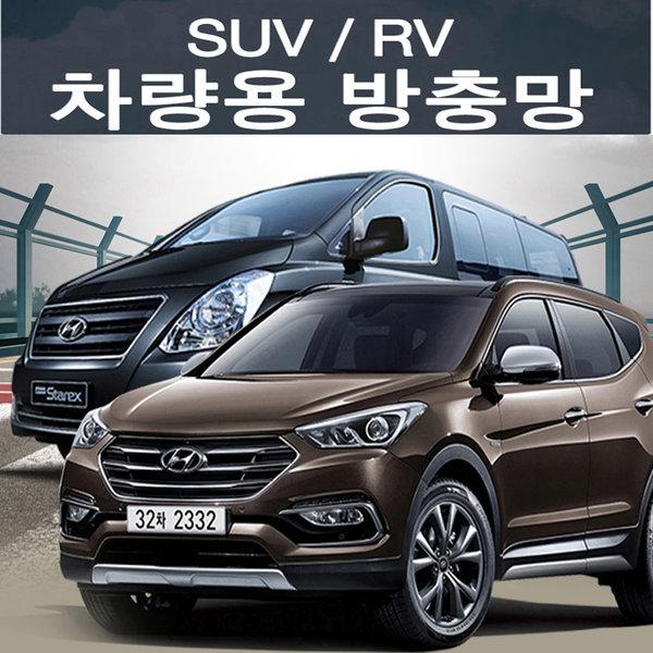 차량용 방충망 RV SUV 승용차 1열 2열 방충망 모기장 상품이미지