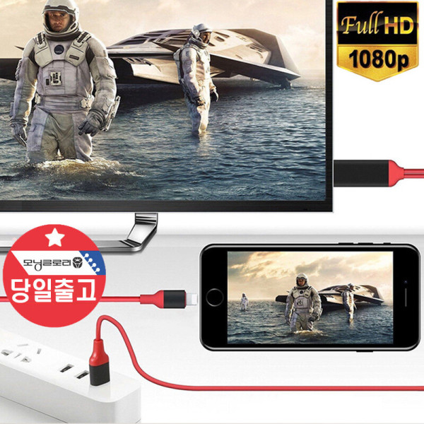 아이폰XS 아이폰XR 아이폰7 8 TV연결 HDMI MHL 케이블 상품이미지