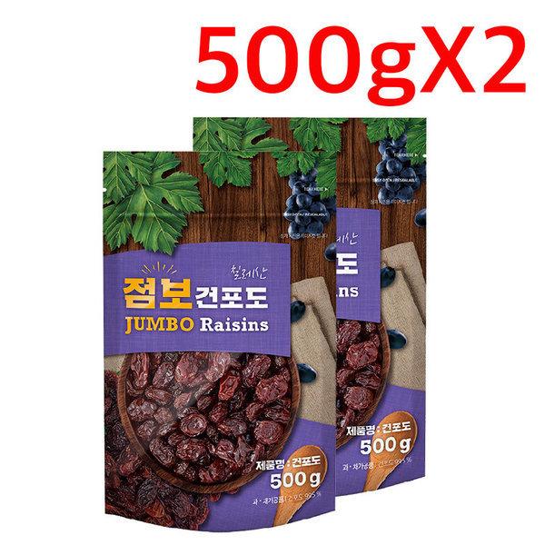 동우_점보건포도기획상품_500Gx2 봉 상품이미지