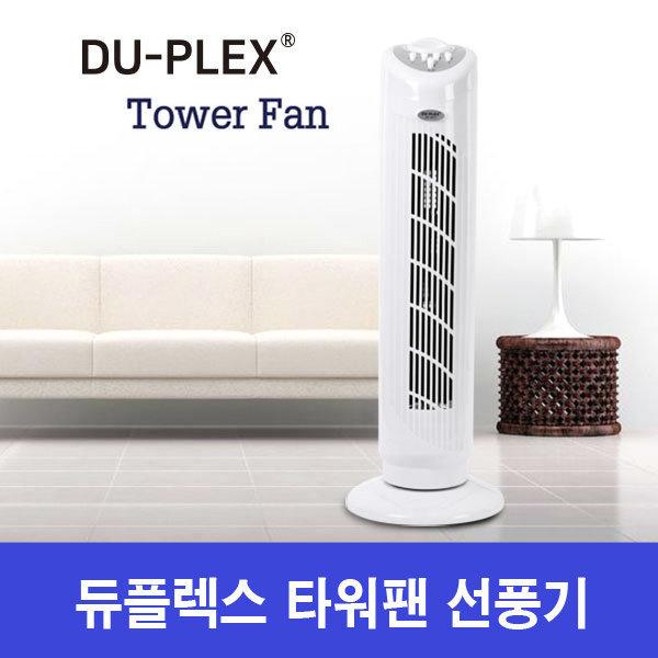 듀플렉스 타워형 선풍기/DP-80TF/타워팬/슬림형/냉풍 상품이미지