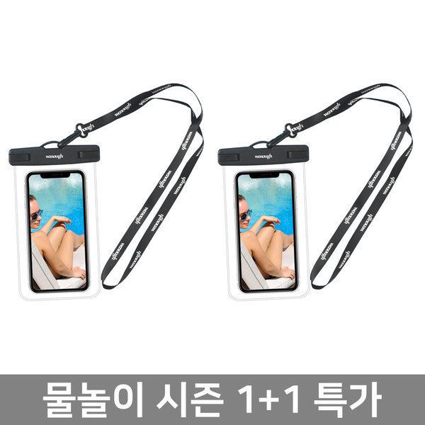 wenough휴대폰 방수팩1+1 유럽인증 IPX8방수 상품이미지