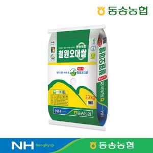 [철원 오대쌀]동송농협 메뚜기표 철원오대쌀 20kg 2019년산
