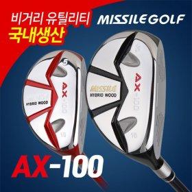 (미사일골프) AX-100 유틸리티우드(남/여)1 3 5 7 9번