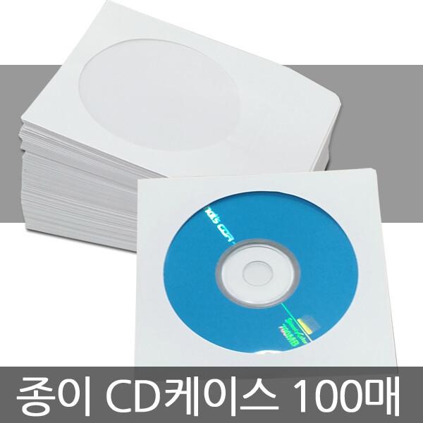 CD케이스 100장/부직포/칼라/종이케이스/시디봉투 상품이미지