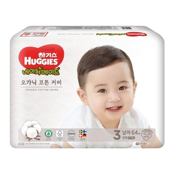 (2+1)유한킴벌리 하기스네이처메이드오가닉밴드기저귀중형3단계 남아  64매 상품이미지