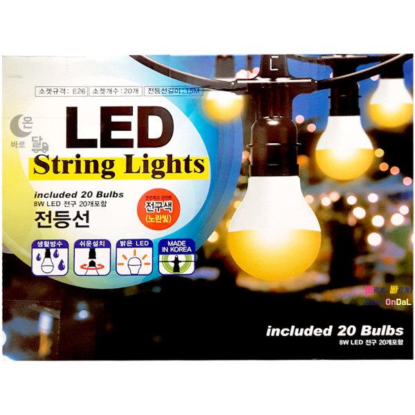 야외용 전등선 LED전구 포함 전구색 상품이미지