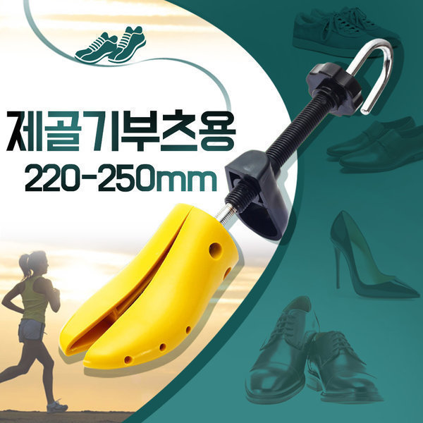 신발제골기 부츠용 신발 늘리기 구두 사이즈 확장기 상품이미지