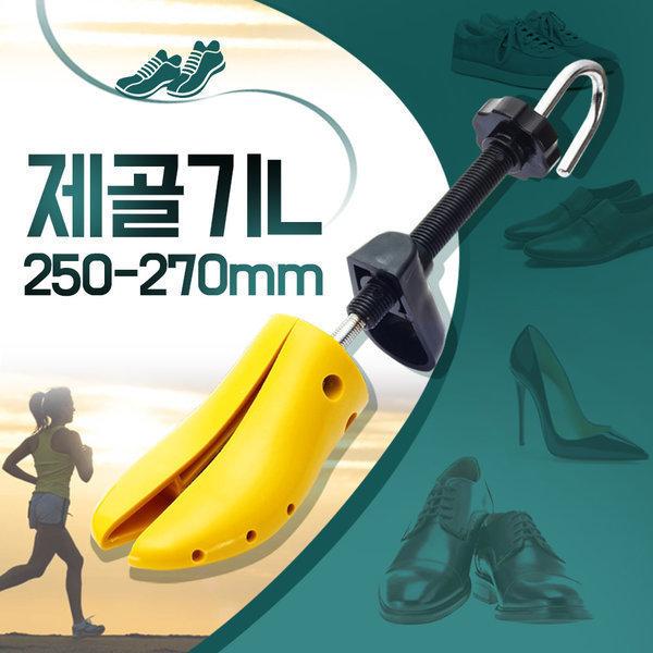 신발제골기 L 신발 늘리기 구두 제골기 신발확장기 상품이미지