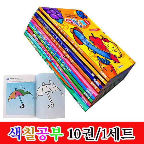 국산 고급재질 색칠공부10권1세트/ 그림그리기 놀이 상품이미지