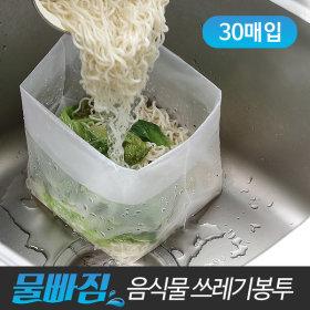 물빠짐 음식물 쓰레기봉투 간이 타공 싱크대 봉지 30매