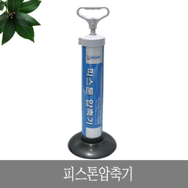 SM 피스톤 압축기 / 뚫어뻥 뚜러뻥 변기 상품이미지