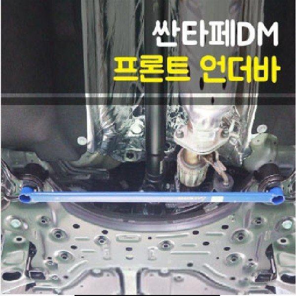 룩손 싼타페DM 프론트 언더바(ㅡ자형) 상품이미지