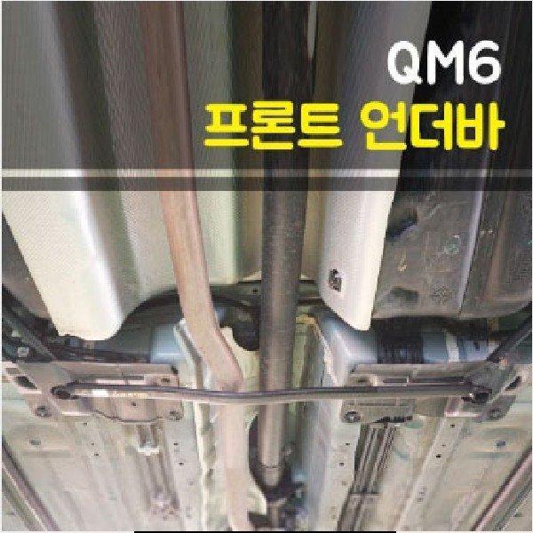 룩손 QM6 프론트 언더바 상품이미지
