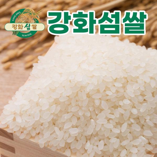 강화도 쌀 2019년 햅쌀 강화섬쌀 10kg/현미쌀/소포장 상품이미지