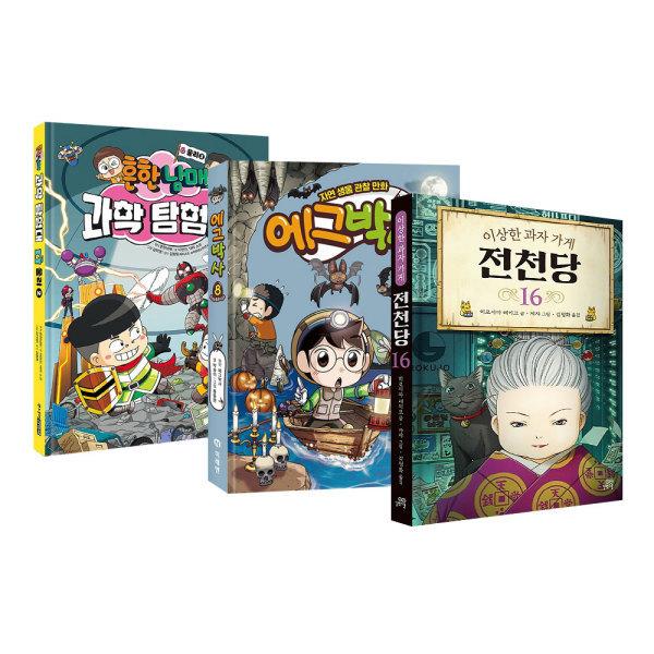 (카드할인) 초등베스트셀러 신간모음 흔한남매2/정재승/설민석한국사/카카오프렌즈/와니니/엉덩이탐정 상품이미지