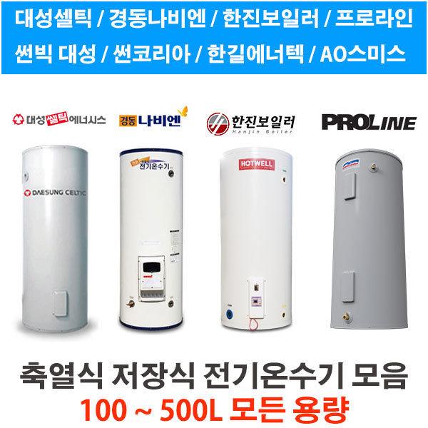 축열식 중형 전기온수기 모음 DSF-140(모든브랜드모음) 상품이미지