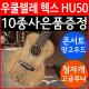 (10종증정) 콘서트 우쿨렐레 헥스 HEX HU50 망고우드 상품이미지