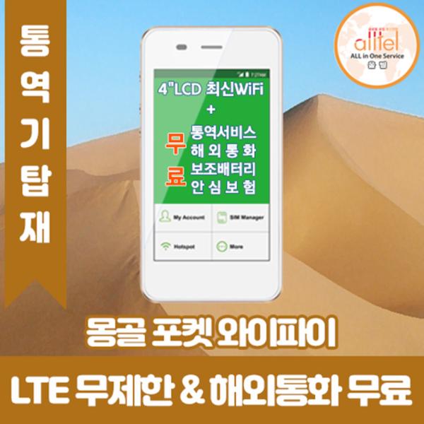 몽골 LTE무제한 포켓와이파이 인천김포대구김해공항부산항무료수령/ 올텔 상품이미지