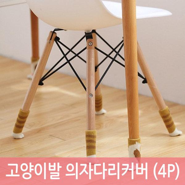 고양이발 의자다리커버 (4P)긁힘방지패드/의자발커버 상품이미지