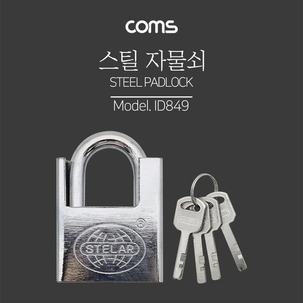 Coms ID849 잠금열쇠 / 자물쇠 / 스틸 재질 상품이미지