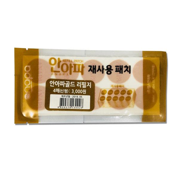 안아파 신현부  골드 리필지 40매/의료용/재사용패치 상품이미지