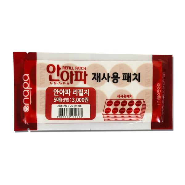 안아파 신헌부 리필지50매 의료용자기발생기 상품이미지