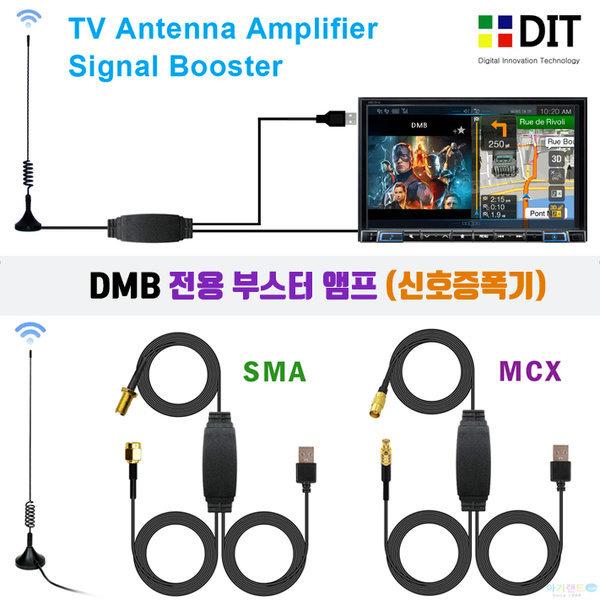 DMB 수신증폭기/ TV FM dmb수신기 신호증폭기 앰프 상품이미지