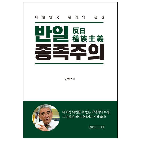 반일 종족주의 책 / 미래사 상품이미지