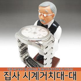 집사 시계거치대(대) 시계받침대 쥬얼리 시계보관함
