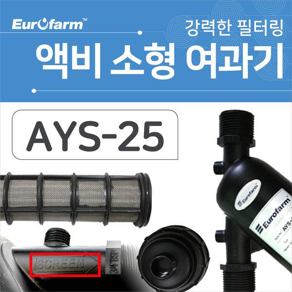-농업용관수필터액비소형여과기워터필터/25mmAYS-25 상품이미지